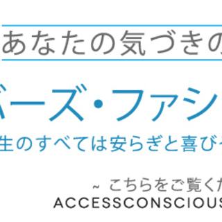 アクセス・バーズ™ 1day講習会
