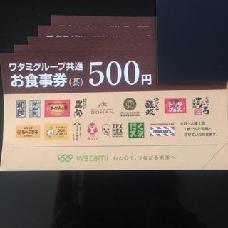 ワタミグループ共通お食事券 2500円分(500円×5枚)