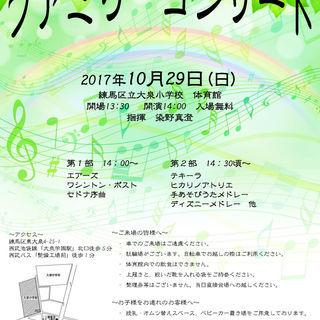 【10/29(日)】第3回ブラス・ママント!ファミリーコンサート