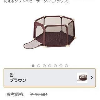 【最終値下↘】日本育児 洗える!ソフトメッシュベビーサークル
