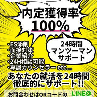 ⭐️憧れの!!!東証一部上場企業で20代で年収1000万? 営業職募集