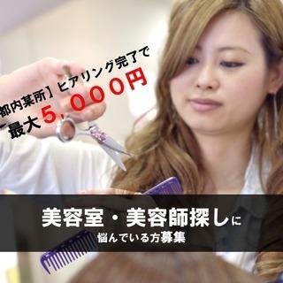【最大5000円謝礼】美容室の選び方についてお話聞かせてください【...