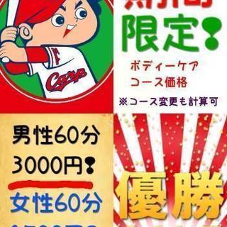 【初回限定&新メニュー】60分以上で1000円割り引き