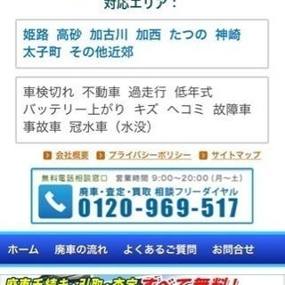 廃車・査定・買取のKTM