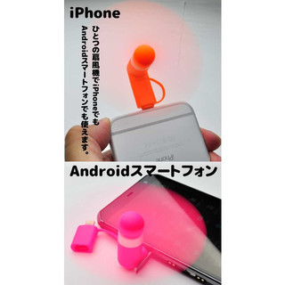 iPhone・Androidスマートフォン扇風機