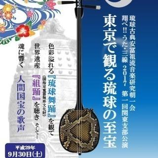 東京で観る琉球の至宝 (琉球古典音楽安冨祖流)