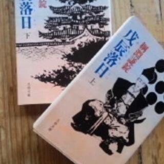 古本 綱淵謙錠「戊辰落日」上・下(文春文庫) 0円