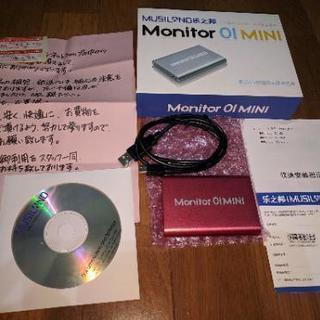 MUSILAND USBコンバーター Monitor 01 MINI