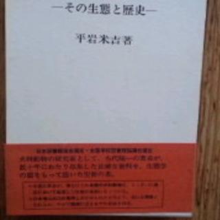古本 「狼—その生態と歴史」平岩米吉 100円