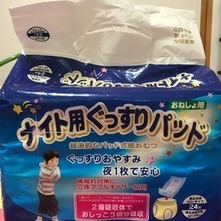 【新品・未開封】西松屋 ナイト用ぐっすりパッド