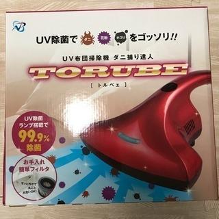 新品未使用! TORUBE 布団掃除機