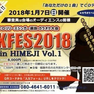 優勝者はオリジナル楽曲&CDデビュー!!大ホールステージでカラオケ大会