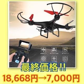 最終価格!ドローン✨自動安全装置付き HDカメラ