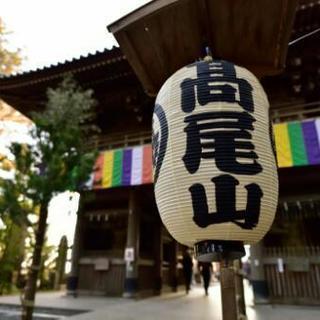 ✨参加無料✨11/4(土)☆高尾山ハイキング☆男女参加者募集🎵🎵(...