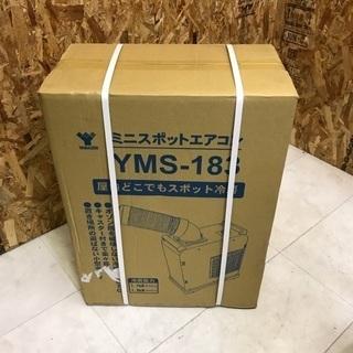 未使用 山善 YAMAZEN ミニスポットエアコン YMS-183...
