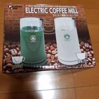 電動コーヒーミル 未使用