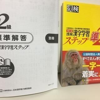 漢検漢字学習ステップ準2級
