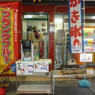 鳳本通商店街内アツキムエタイジム本部前に縁日オープン(^^♪たこ焼き、ベビーカステラ、フランフルト、かき氷。買いに来てくださいね~ - 堺市