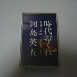 カセットテープ 「時代おくれ」 河島英五
