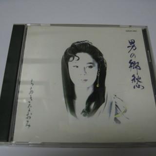 CD  「男の郷愁」  ちあきなおみ