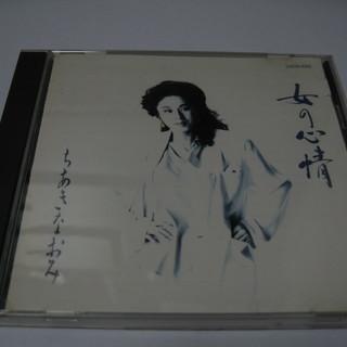 CD  「女の心情」  ちあきなおみ