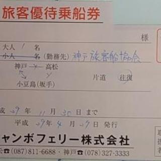 ジャンボフェリー「神戸~小豆島」2...