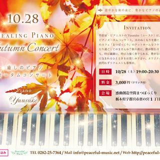 10/28 癒しのピアノオータムコ...