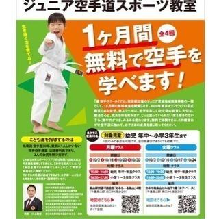 ジュニア空手道スポーツ教室(1ヶ月間無料!)