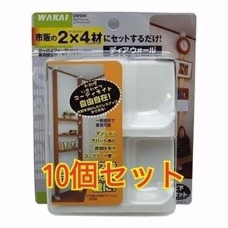 【新品未開封】2×4白色ディアウォール10個セット