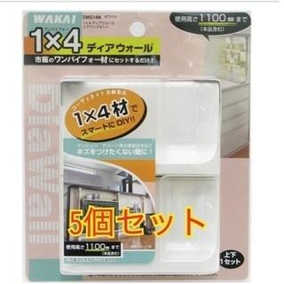 【新品未開封】ディアウォール1×4白色 5個セット