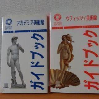 イタリア☆アカデミア美術館&ウフィッツィ美術館☆公式ガイドブック(...
