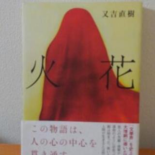 又吉直樹「火花」☆10/1まで