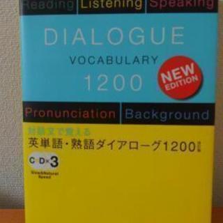 英語学習「英単語・熟語ダイアローグ1200」CD3枚付き☆10/1まで