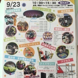 9/23ハンドメイドアクセサリー販売&フリマ@日野豊田