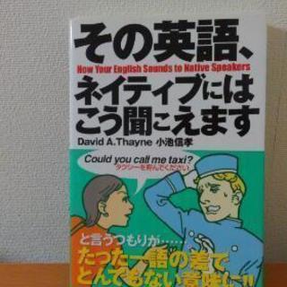 英語学習「その英語、ネイティブにはこう聞こえます」☆10/1まで