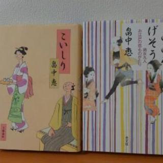 畠中恵「こいしり」&「こころげそう」2冊セット☆10/1まで