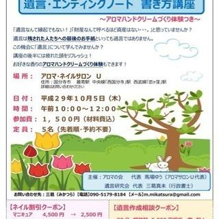 エンディングノートの書き方&アロマ講座(ハンドクリーム付)