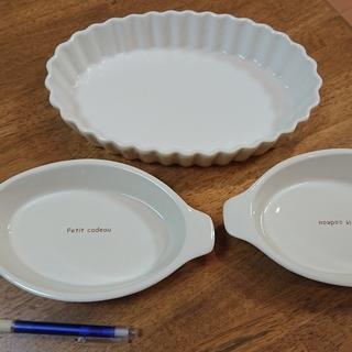 白のグラタン皿 大 中2枚