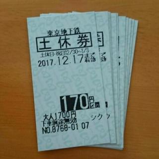 東京メトロ 土休日回数券(170円区間)