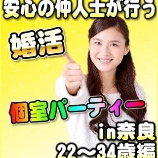 ♫婚活☆個室パーティー 10/8(日) 11時~ 奈良市  22歳...