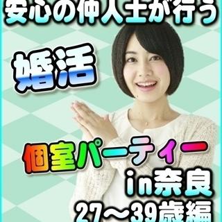 ♫婚活☆個室パーティー 10/15(日) 13時~ 奈良市  27...