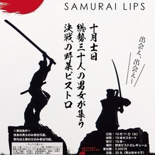 SAMURAI LIPS