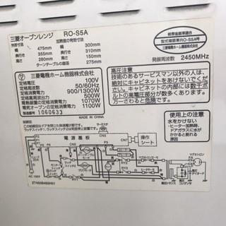 電子レンジ 「三菱」