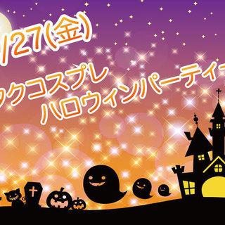 10/27(金):オタクコスプレハロウィンパーティー@心斎橋