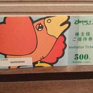 すかいらーく 株主優待券 33000円相当