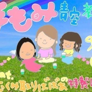 昭和記念公園にて手揉みワークショップ