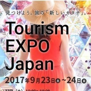 ツーリズムEXPOチケット1枚☆9/23-24開催