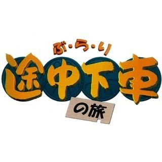 9/16(土)放送の 日本テレビ『ぶらり途中下車の旅』でNewOn...