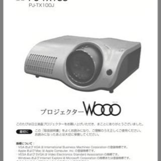 ヒタチ 液晶プロジェクターPJーTX100