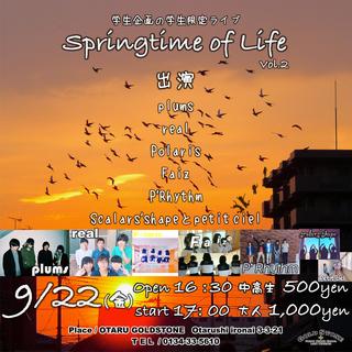 高校生による学生のための企画 springtime of life...